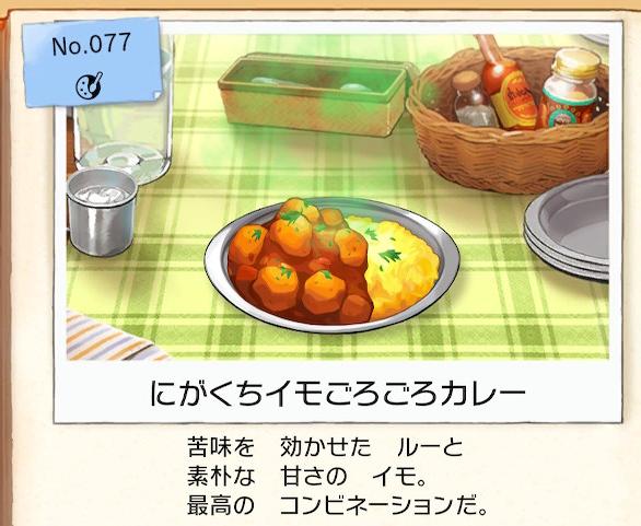 ポケモンソードシールドのにがくちイモごろごろカレー