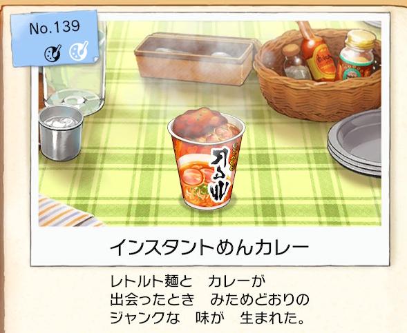 ポケモンソードシールドのインスタント麺カレー
