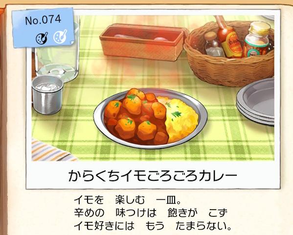 ポケモンソードシールドのからくちイモごろごろカレー
