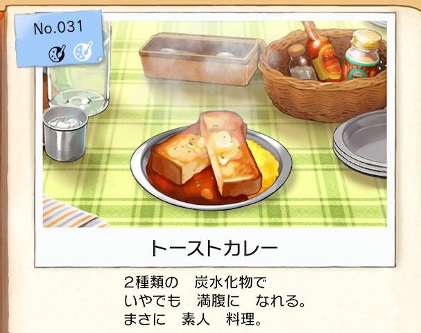 ポケモンソードシールドのトーストカレー