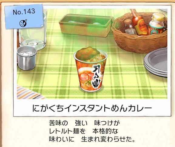 ポケモンソードシールドのにがくちインスタント麺カレー