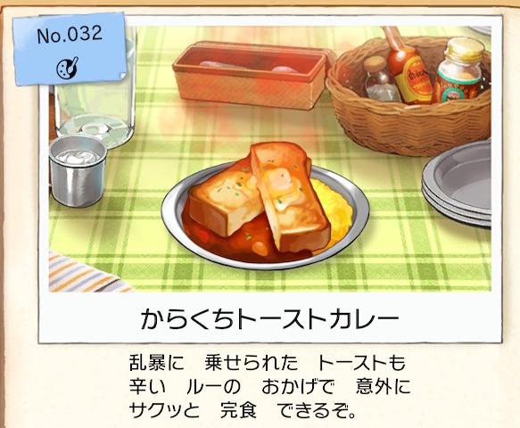 ポケモンソードシールドのからくちトーストカレー