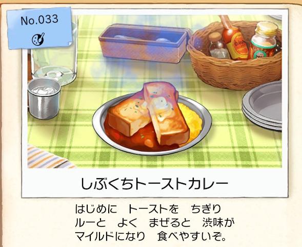 ポケモンソードシールドのしぶくちトーストカレー