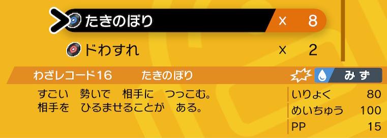 ポケモンソードの技レコード16(たきのぼり)
