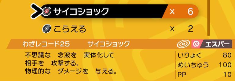 ポケモンソードの技レコード25(サイコショック)