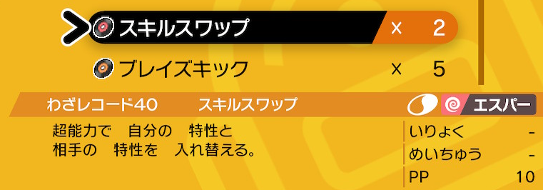 ポケモンソードの技レコード40(スキルスワップ)
