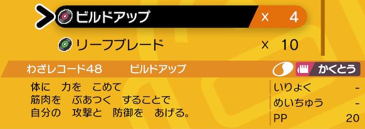 ポケモンソードの技レコード48(ビルドアップ)