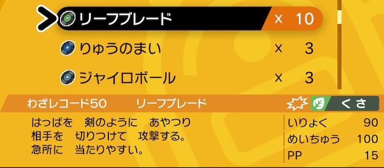 ポケモンソードの技レコード50(リーフブレード)