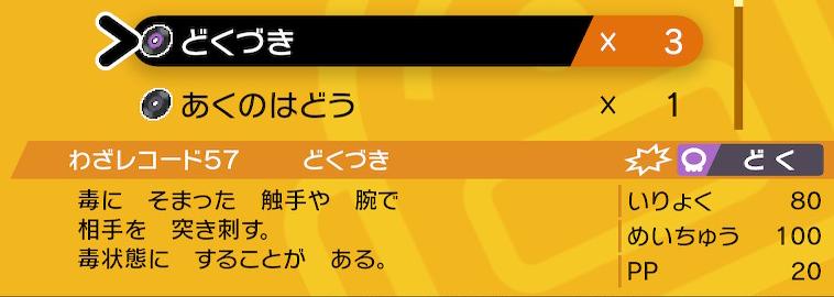 ポケモンソードの技レコード57(どくづき)