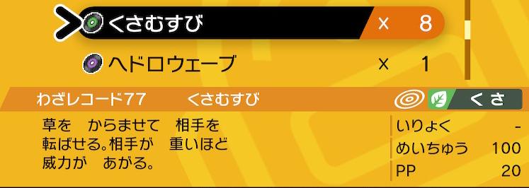 ポケモンソードの技レコード77(くさむすび)
