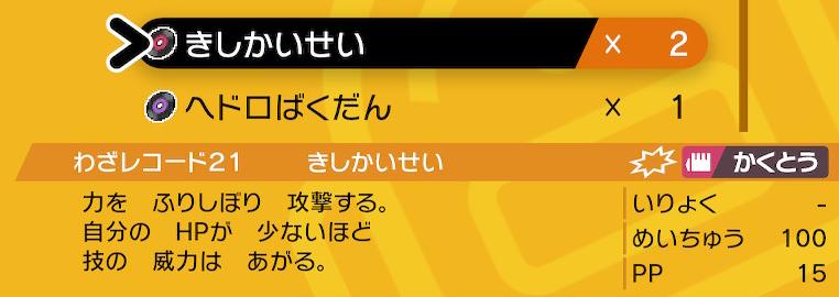 ポケモンソードの技レコード21(きしかいせい)