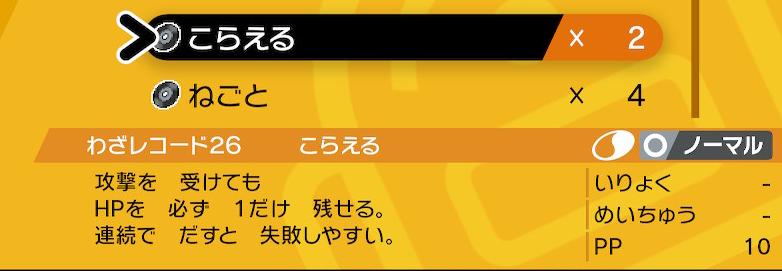 ポケモンソードの技レコード26(こらえる)