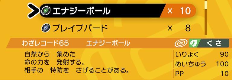 ポケモンソードの技レコード65(エナジーボール)