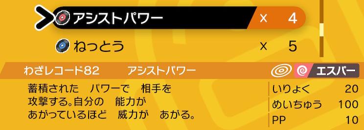 ポケモンソードの技レコード82(アシストパワー)