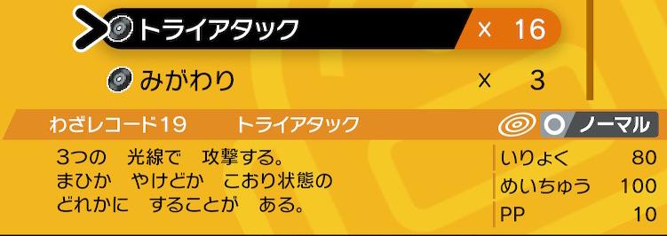 ポケモンソードの技レコード19(トライアタック)