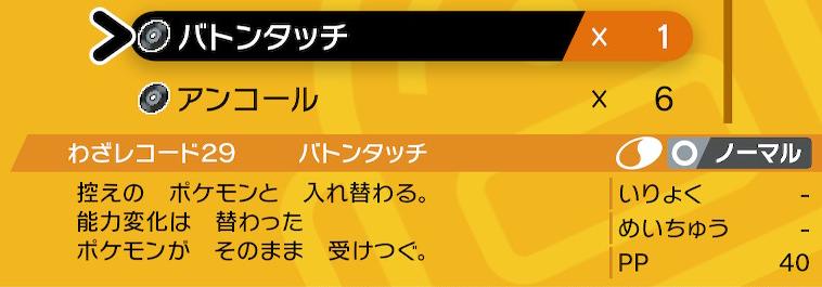 ポケモンソードの技レコード29(バトンタッチ)
