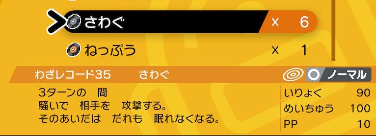 ポケモンソードの技レコード35(さわぐ)