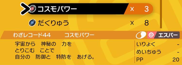 ポケモンソードの技レコード44(コスモパワー)