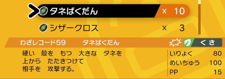 ポケモンソードの技レコード59(タネばくだん)