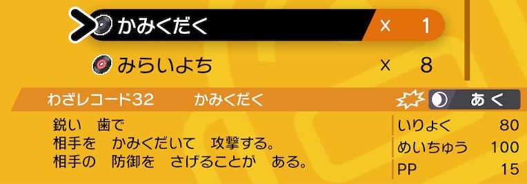 ポケモンソードの技レコード32(かみくだく)