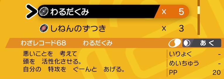 ポケモンソードの技レコード68(わるだくみ)