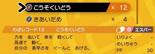 ポケモンソードの技レコード12(こうそくいどう)