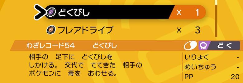 ポケモンソードの技レコード54(どくびし)