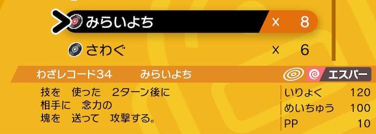 ポケモンソードの技レコード34(みらいよち)
