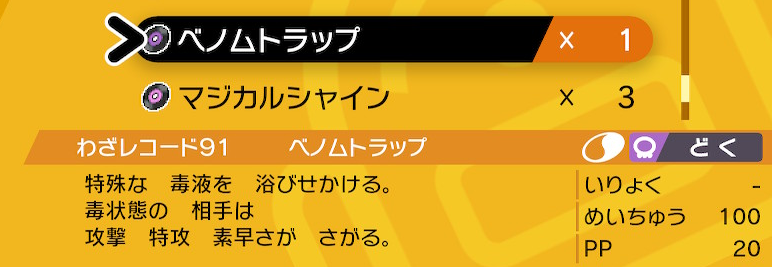ポケモンソードの技レコード98(アクアブレイク)