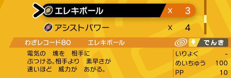 ポケモンソードの技レコード80(エレキボール)