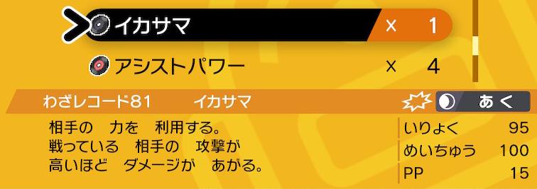 ポケモンソードの技レコード81(イカサマ)