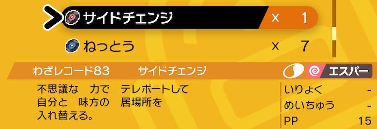 ポケモンソードの技レコード83(サイドチェンジ)