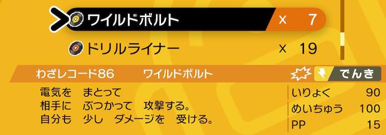 ポケモンソードの技レコード86(ワイルドボルト)