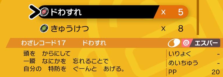 ポケモンソードの技レコード17(ドわすれ)