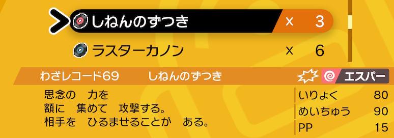 ポケモンソードの技レコード69(しねんのずつき)