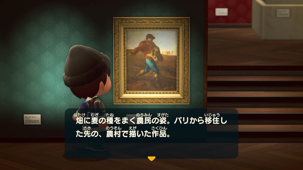 あつ森の博物館のちからづよいめいがの解説