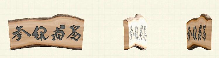あつ森のいちまいいたのかんばんのリメイクナチュラルパターン