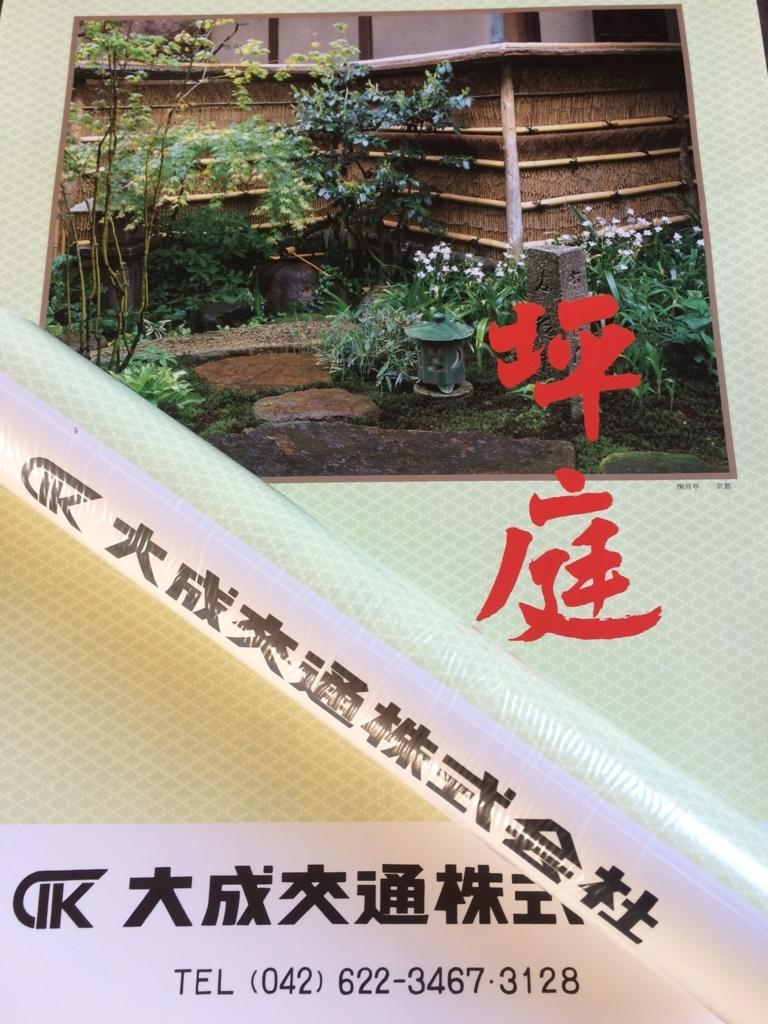 f:id:TaiseiKotsu:20171227153743j:plain