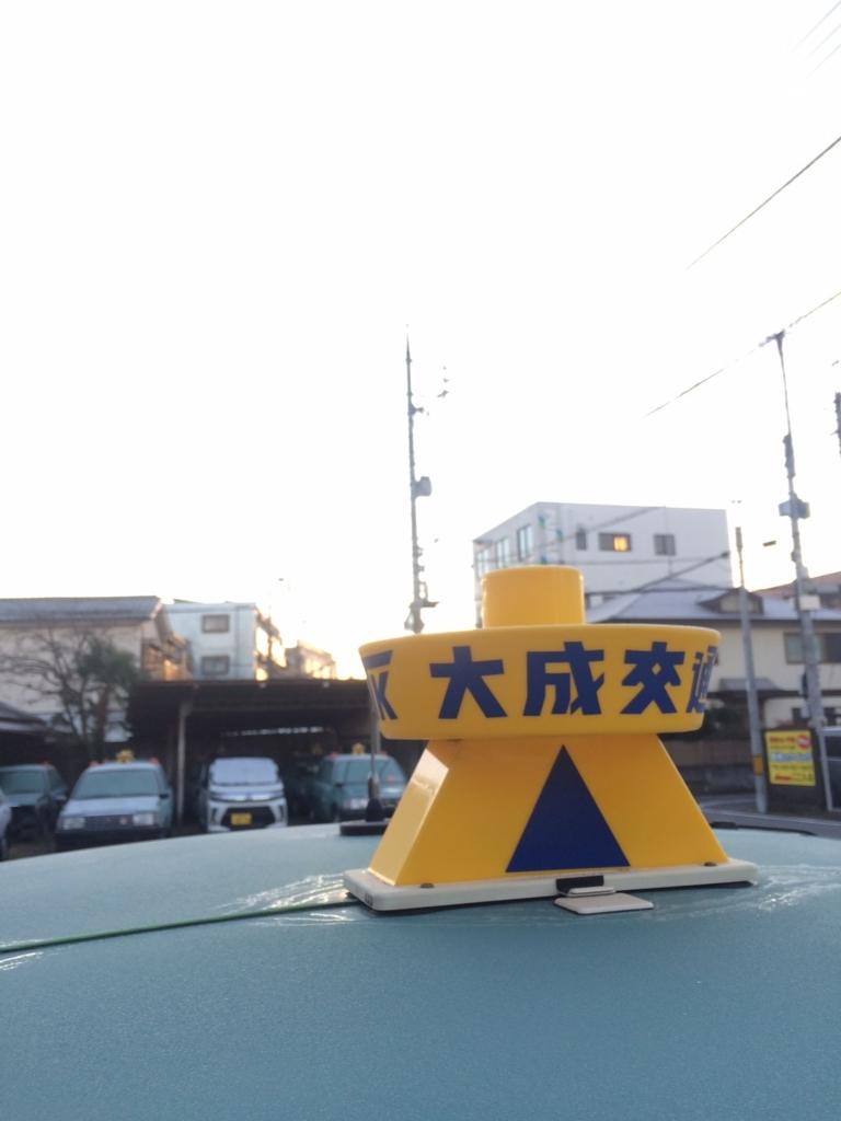 f:id:TaiseiKotsu:20180101110438j:plain