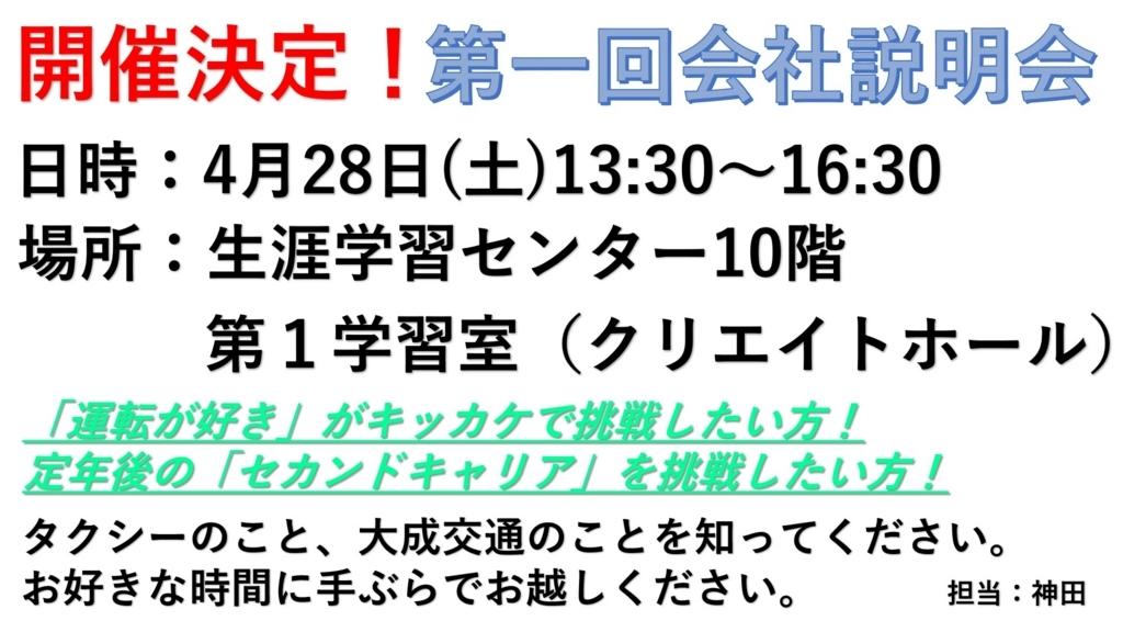 f:id:TaiseiKotsu:20180414131944j:plain