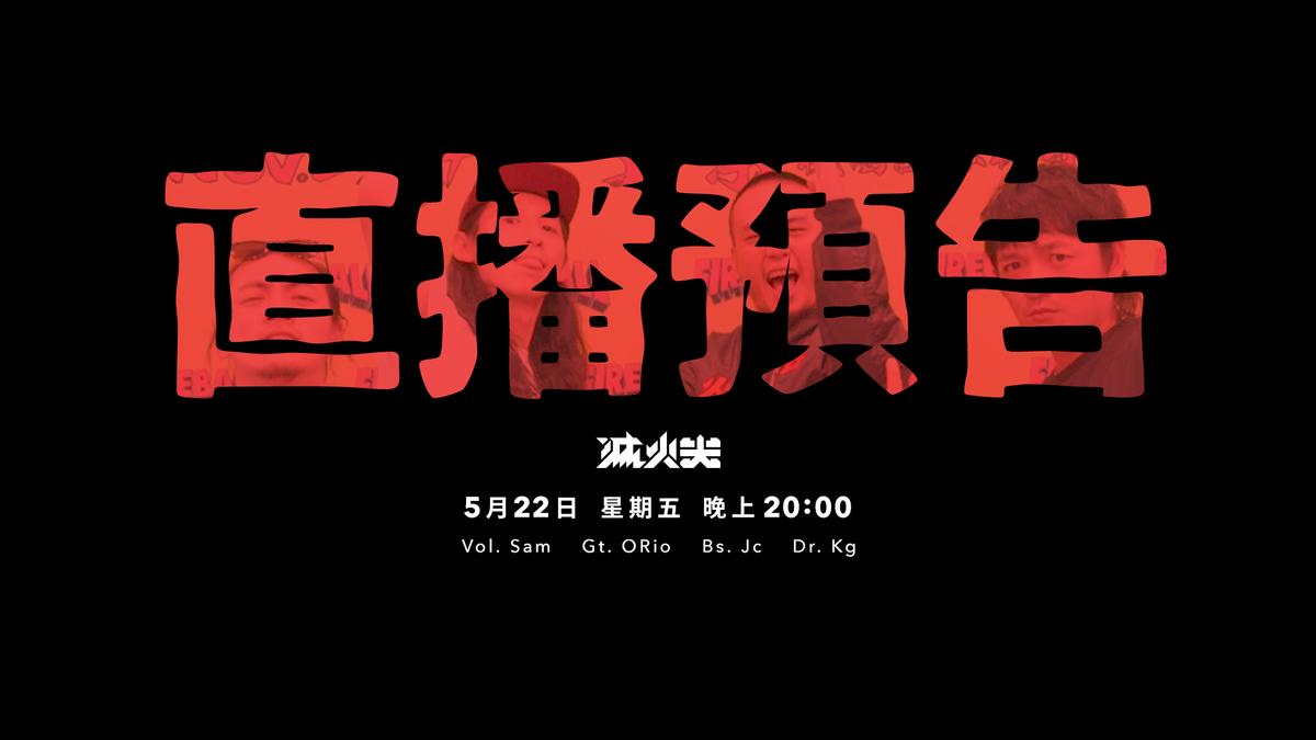 f:id:TaiwanMusicGuide:20200520001600j:plain