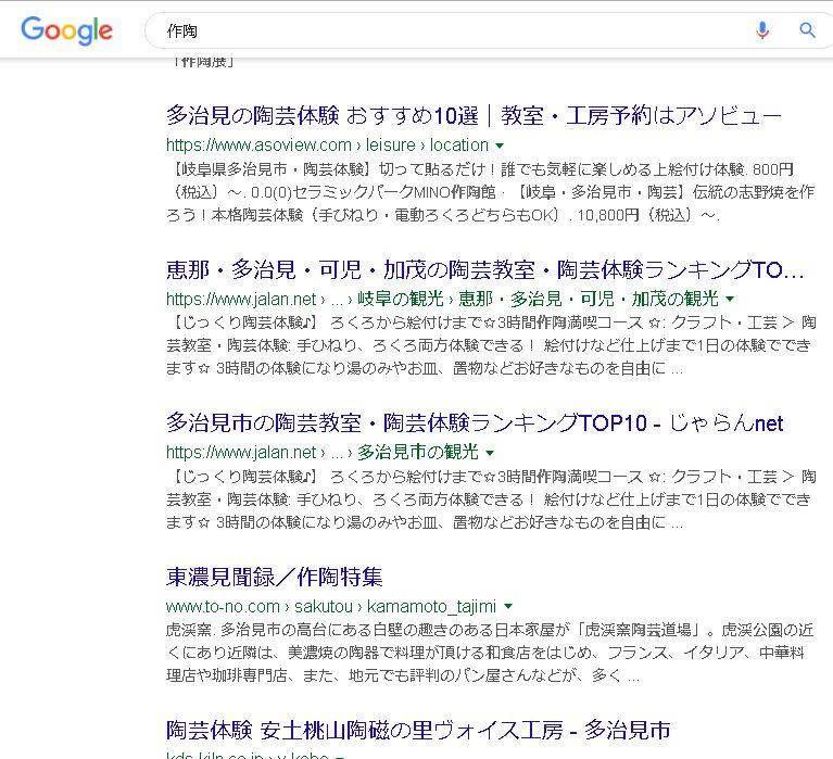 多治見ビジネスプランコンテスト締切迫る!!(2019/8/30まで)【タジコン】/作陶メイカーズ