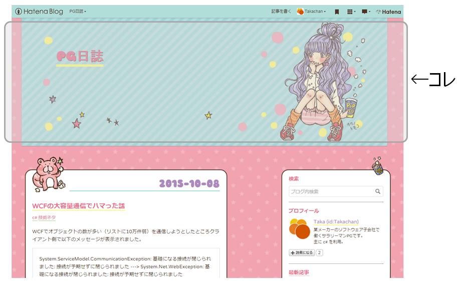 f:id:Takachan:20151024121102p:plain:h300