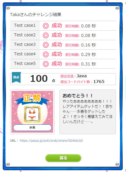 f:id:Takachan:20151209001024p:plain:h300