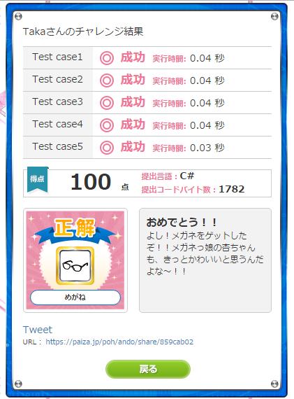 f:id:Takachan:20151209233903p:plain:h300