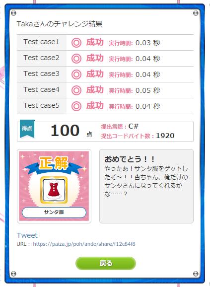 f:id:Takachan:20151212002409p:plain:h300