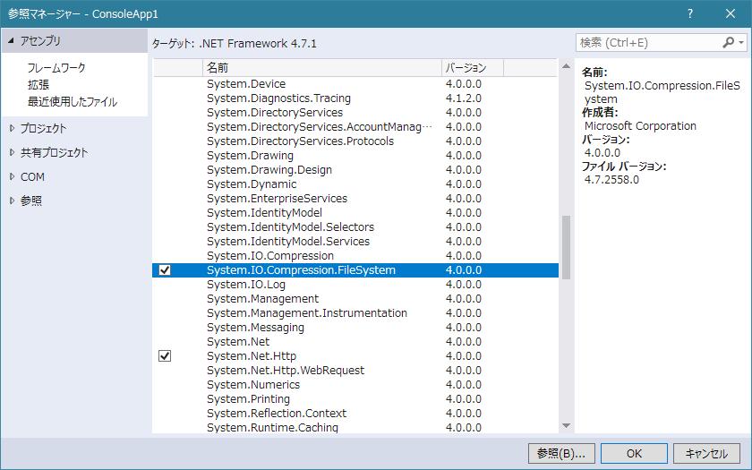 C#でZipファイルを解凍・圧縮する - PG日誌