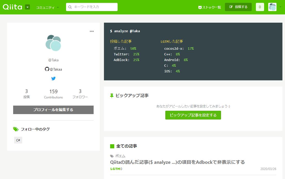 f:id:Takachan:20200328164543p:plain