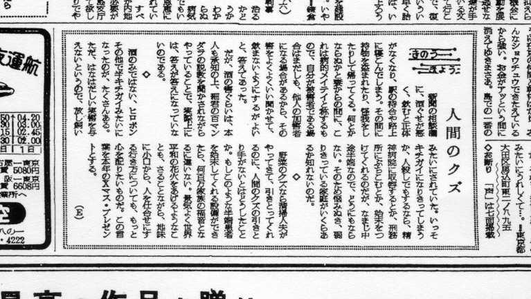 朝日新聞昭和28年12月25日のコラムより引用