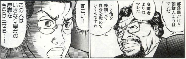(ゴーマニズム宣言 差別論スペシャル(小林よしのり著,解放出版社